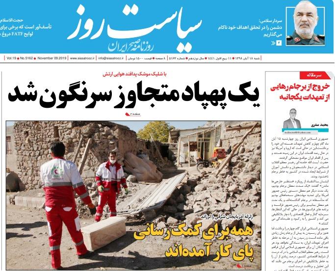 مانشيت إيران: طهران تبرر  منع دخول المفتشة لأحد مفاعلاتها النووية 4