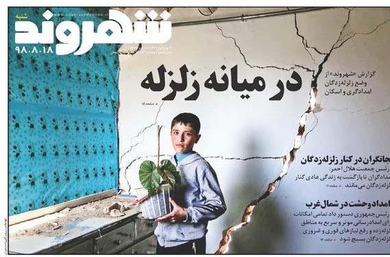 مانشيت إيران: طهران تبرر  منع دخول المفتشة لأحد مفاعلاتها النووية 3