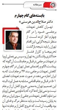 مانشيت إيران: طهران تبرر  منع دخول المفتشة لأحد مفاعلاتها النووية 8