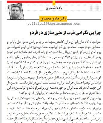 مانشيت إيران: طهران تبرر  منع دخول المفتشة لأحد مفاعلاتها النووية 7