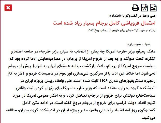 مانشيت إيران: طهران تبرر  منع دخول المفتشة لأحد مفاعلاتها النووية 6