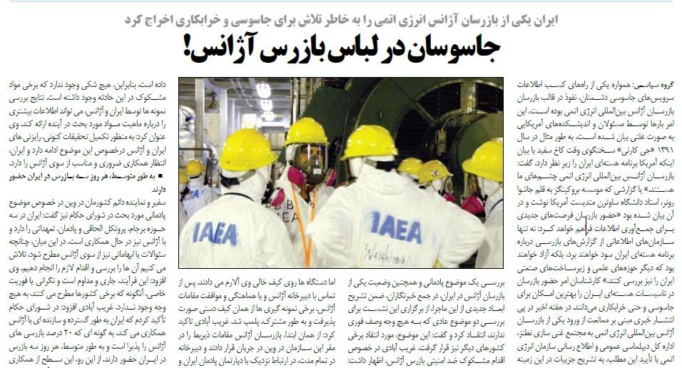 مانشيت إيران: طهران تبرر  منع دخول المفتشة لأحد مفاعلاتها النووية 5