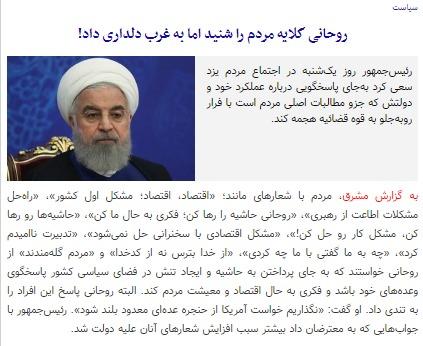 مانشيت إيران: استمرار التصعيد بين روحاني وخصومه 12