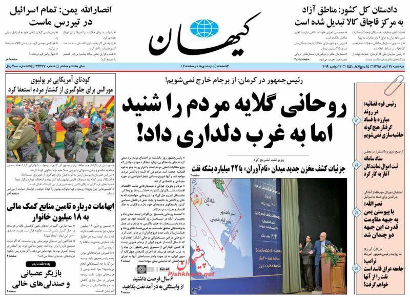 مانشيت إيران: استمرار التصعيد بين روحاني وخصومه 1