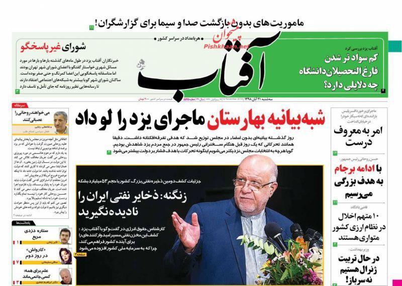 مانشيت إيران: استمرار التصعيد بين روحاني وخصومه 7