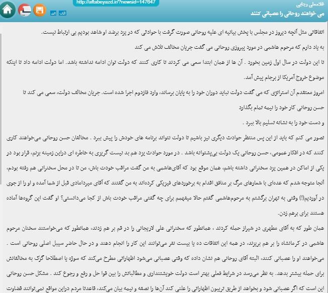 مانشيت إيران: استمرار التصعيد بين روحاني وخصومه 11