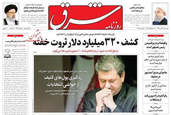 مانشيت إيران: استمرار التصعيد بين روحاني وخصومه 5