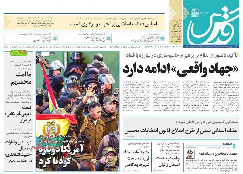 مانشيت إيران: استمرار التصعيد بين روحاني وخصومه 9
