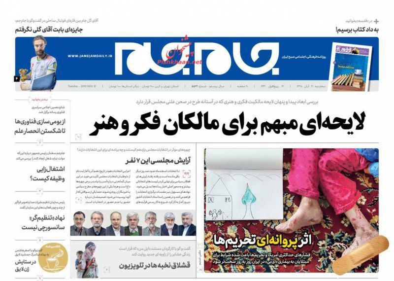 مانشيت إيران: استمرار التصعيد بين روحاني وخصومه 10