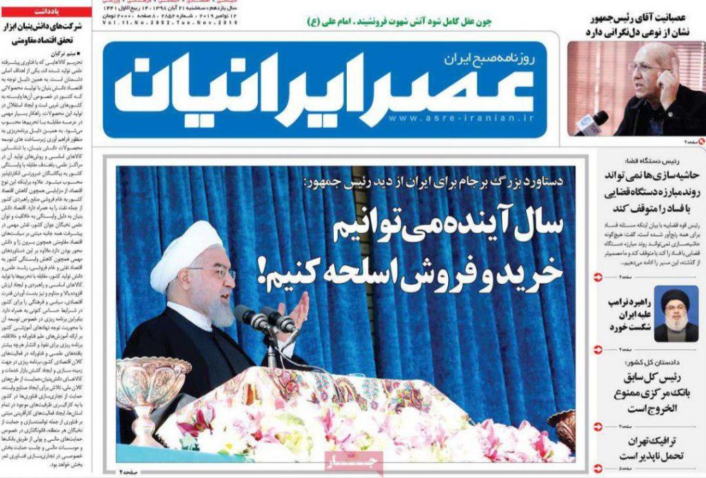 مانشيت إيران: استمرار التصعيد بين روحاني وخصومه 3