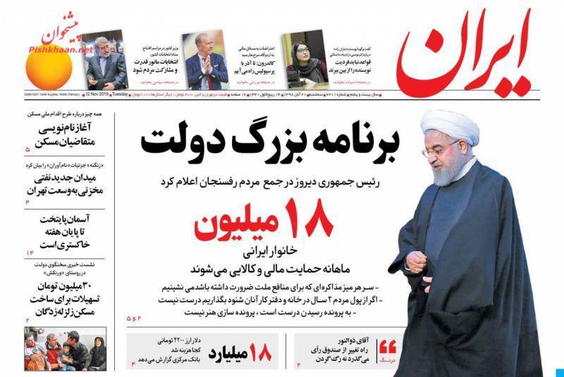 مانشيت إيران: استمرار التصعيد بين روحاني وخصومه 6