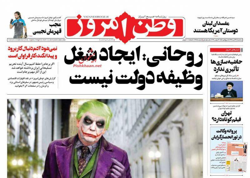 مانشيت إيران: استمرار التصعيد بين روحاني وخصومه 2