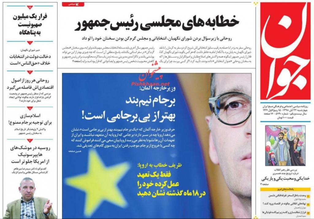 مانشيت إيران: هل التزمت أوروبا بتعهداتها تجاه إيران؟ 2