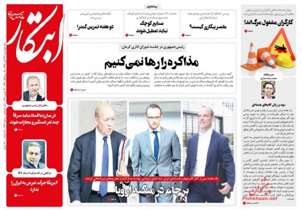 مانشيت إيران: هل التزمت أوروبا بتعهداتها تجاه إيران؟ 1