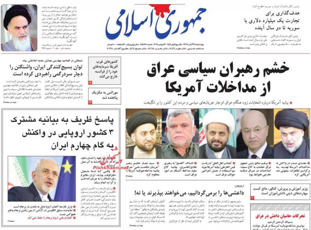 مانشيت إيران: هل التزمت أوروبا بتعهداتها تجاه إيران؟ 5