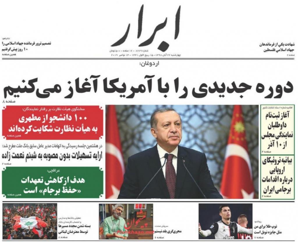 مانشيت إيران: هل التزمت أوروبا بتعهداتها تجاه إيران؟ 6
