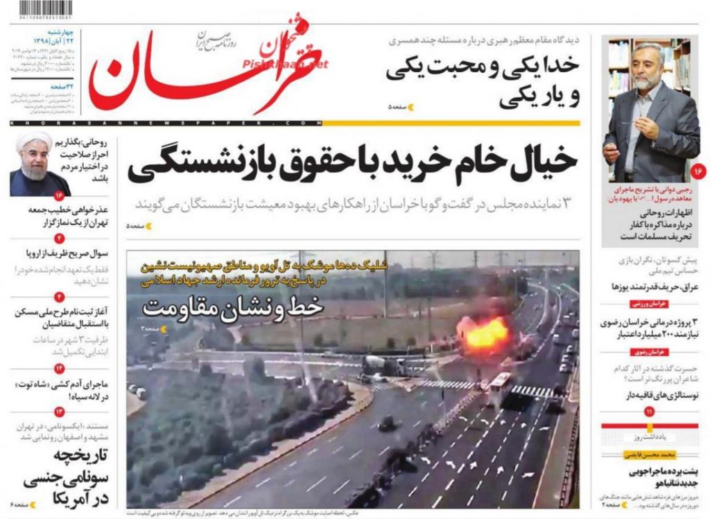 مانشيت إيران: هل التزمت أوروبا بتعهداتها تجاه إيران؟ 4
