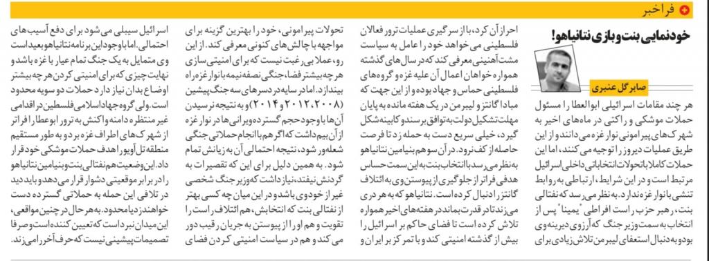 مانشيت إيران: هل التزمت أوروبا بتعهداتها تجاه إيران؟ 10