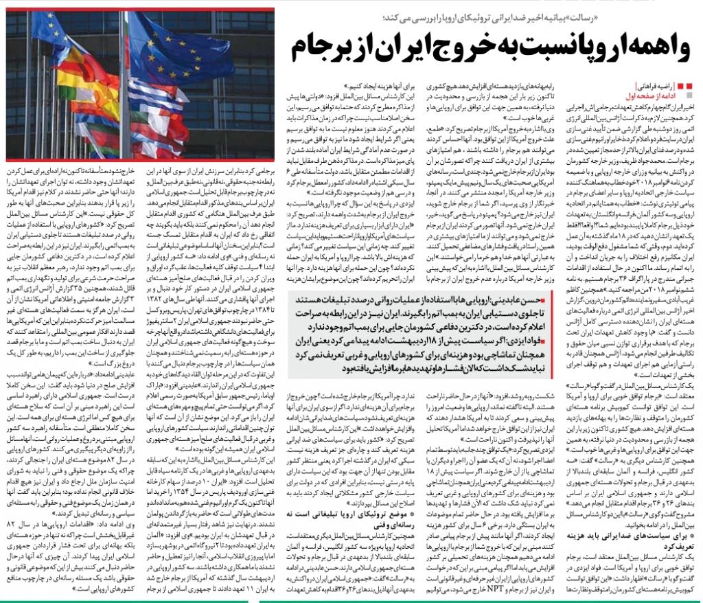 مانشيت إيران: هل التزمت أوروبا بتعهداتها تجاه إيران؟ 8