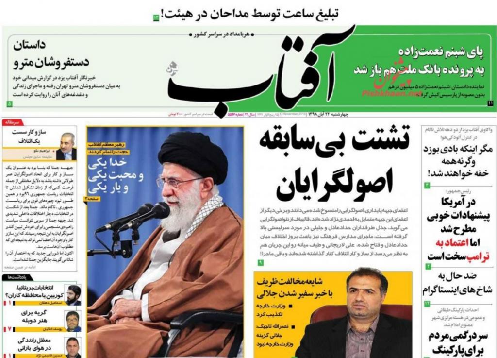مانشيت إيران: هل التزمت أوروبا بتعهداتها تجاه إيران؟ 7
