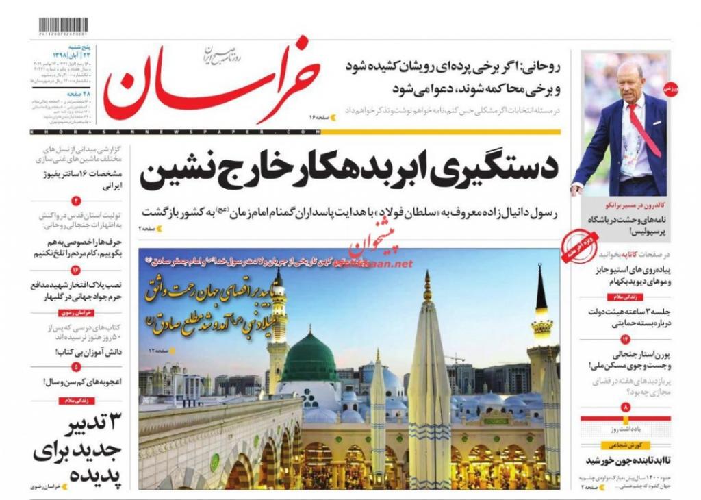 مانشيت إيران: أوروبا تسعى لتضليل الرأي العام الإيراني 3