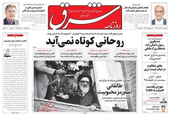 مانشيت إيران: أوروبا تسعى لتضليل الرأي العام الإيراني 2
