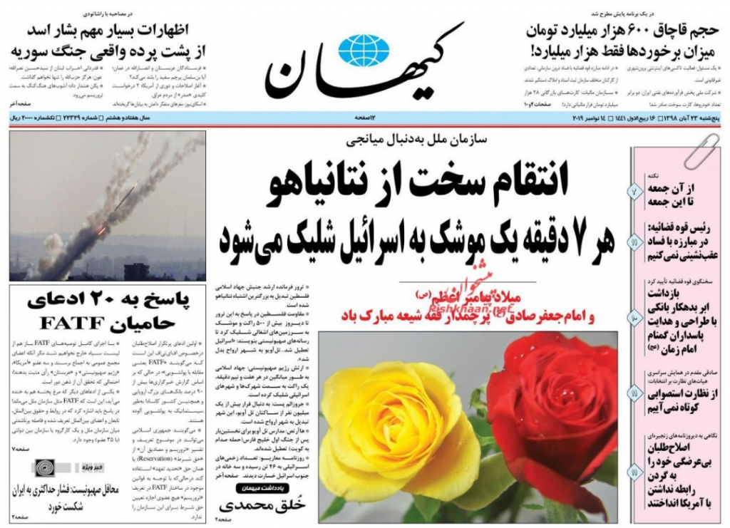 مانشيت إيران: أوروبا تسعى لتضليل الرأي العام الإيراني 4