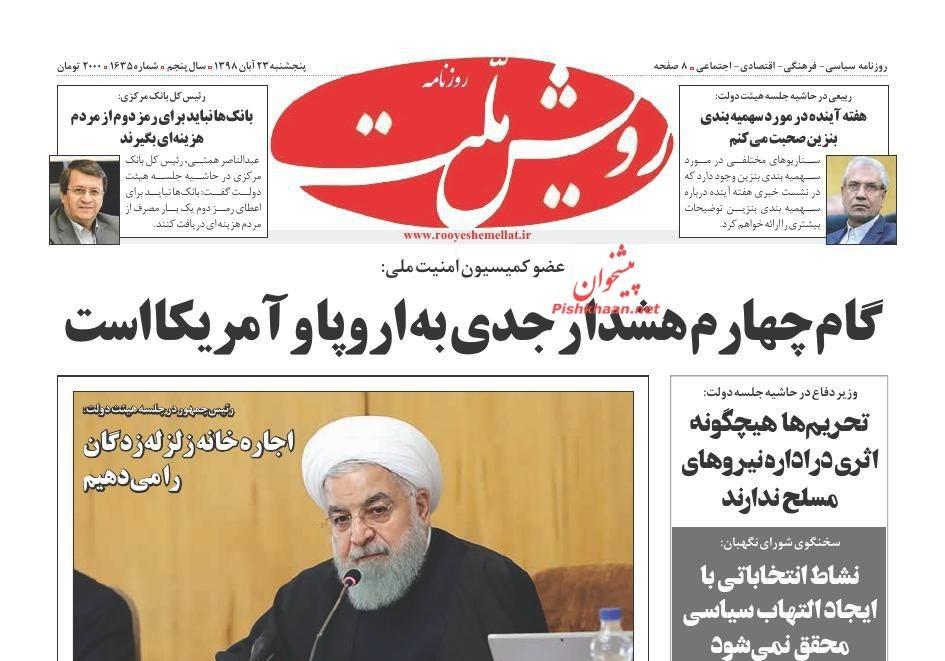 مانشيت إيران: أوروبا تسعى لتضليل الرأي العام الإيراني 1
