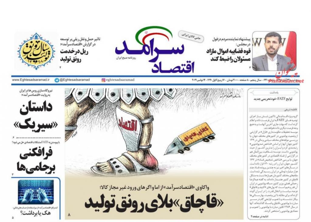 مانشيت إيران: أوروبا تسعى لتضليل الرأي العام الإيراني 6