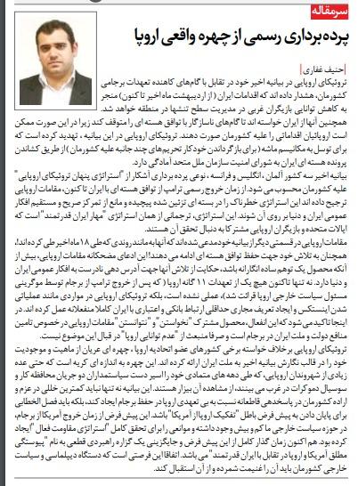 مانشيت إيران: أوروبا تسعى لتضليل الرأي العام الإيراني 7