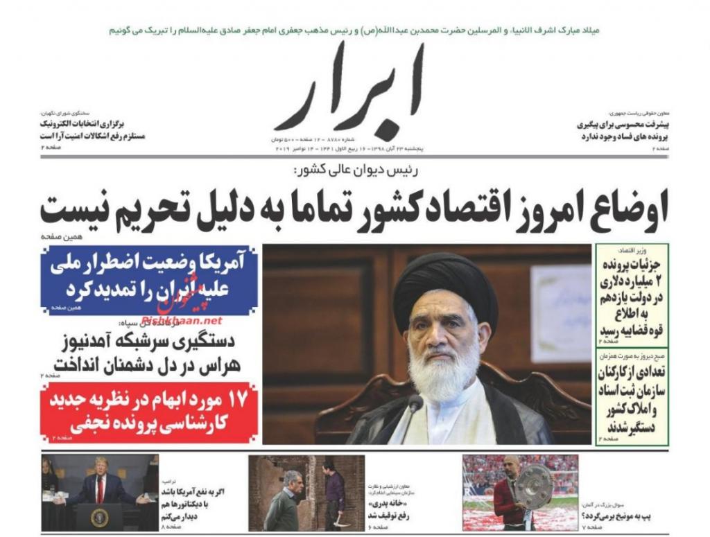 مانشيت إيران: أوروبا تسعى لتضليل الرأي العام الإيراني 5