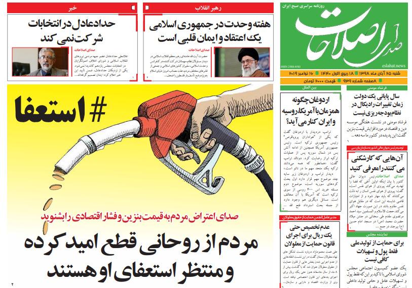 """مانشيت إيران: ما بين استقالة روحاني ودعوات إنهاء الدعم الخارجي لـ """"المقاومة""""… كيف عالجت الصحف الإيرانية قضية ارتفاع أسعار البنزين؟ 9"""