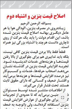 """مانشيت إيران: ما بين استقالة روحاني ودعوات إنهاء الدعم الخارجي لـ """"المقاومة""""… كيف عالجت الصحف الإيرانية قضية ارتفاع أسعار البنزين؟ 8"""