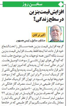 """مانشيت إيران: ما بين استقالة روحاني ودعوات إنهاء الدعم الخارجي لـ """"المقاومة""""… كيف عالجت الصحف الإيرانية قضية ارتفاع أسعار البنزين؟ 7"""