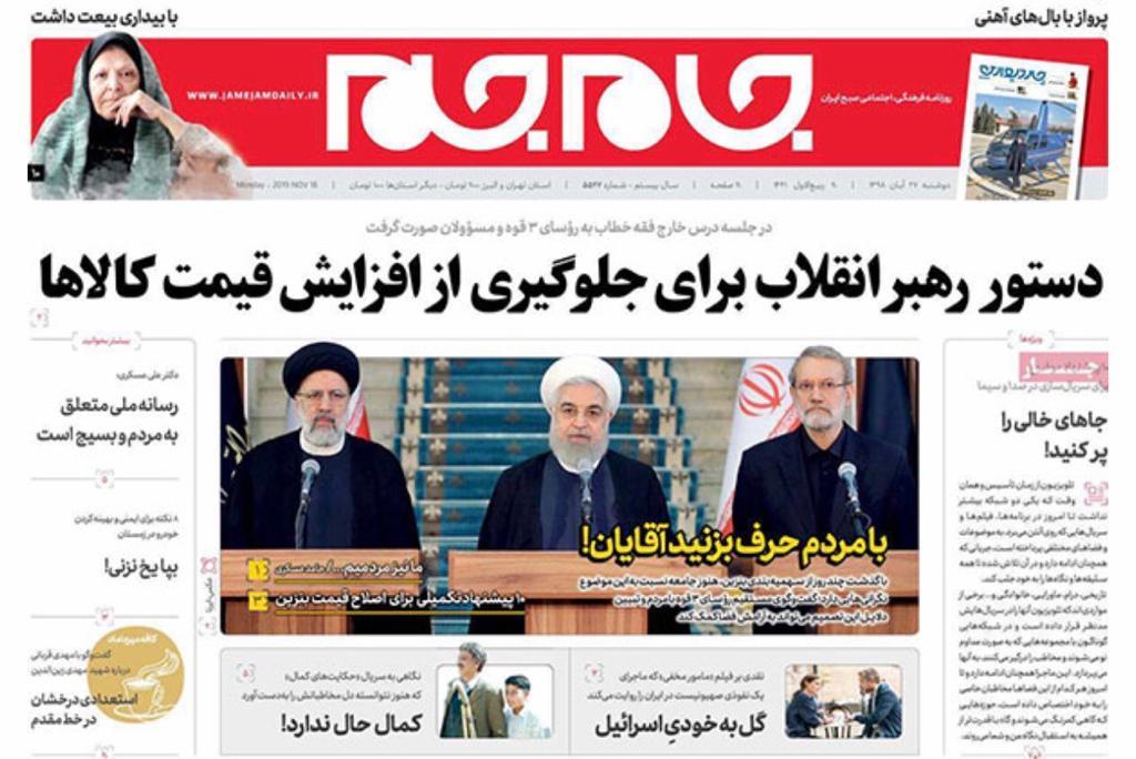 مانشيت إيران: أداء حكومة روحاني، وقراراتها تحت مجهر الصحف الإيرانية 7