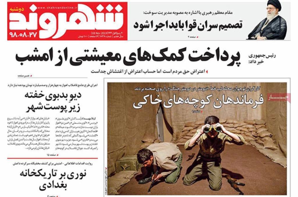 مانشيت إيران: أداء حكومة روحاني، وقراراتها تحت مجهر الصحف الإيرانية 6