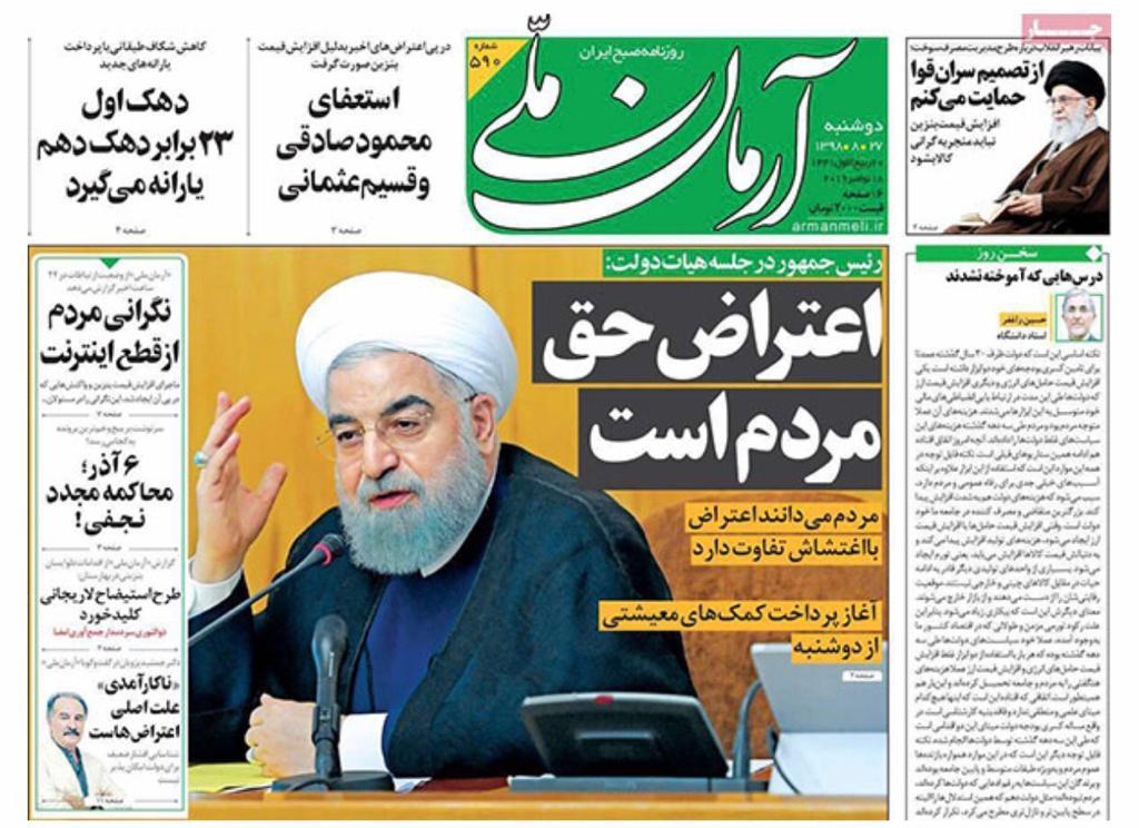 مانشيت إيران: أداء حكومة روحاني، وقراراتها تحت مجهر الصحف الإيرانية 5