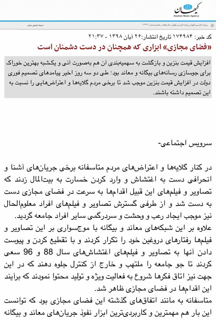مانشيت إيران: أداء حكومة روحاني، وقراراتها تحت مجهر الصحف الإيرانية 8