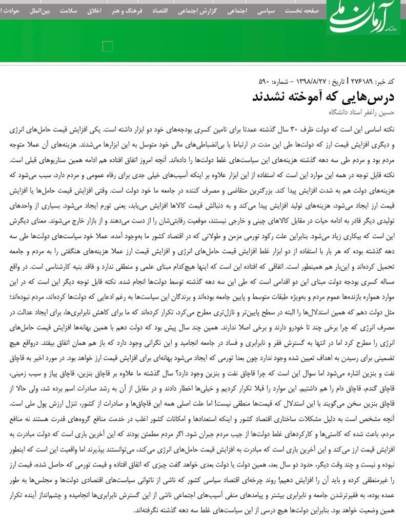 مانشيت إيران: أداء حكومة روحاني، وقراراتها تحت مجهر الصحف الإيرانية 9