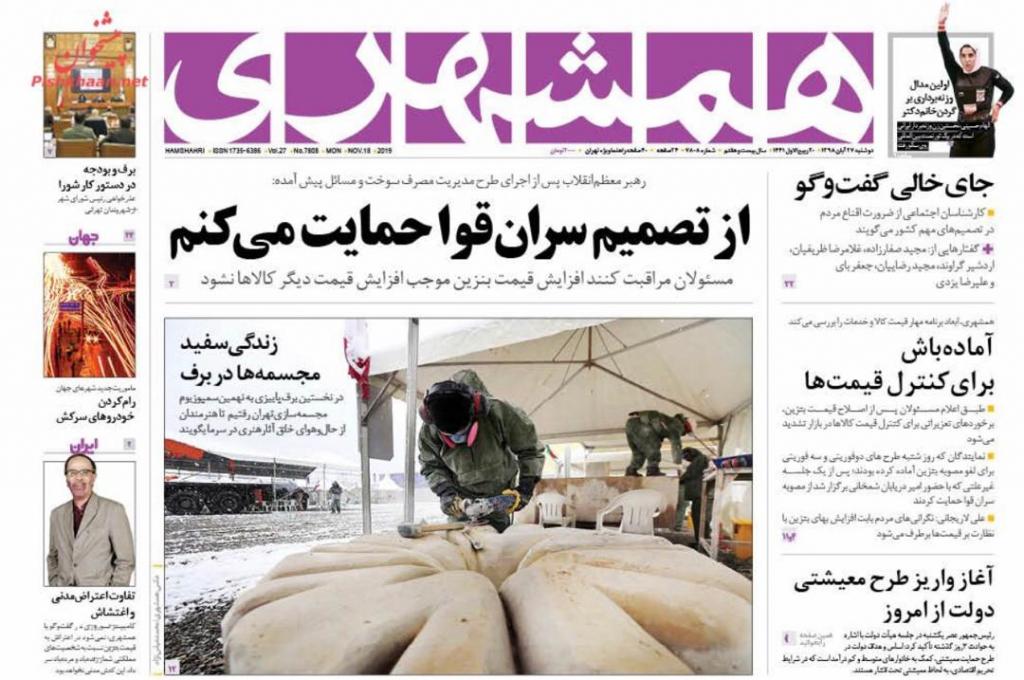 مانشيت إيران: أداء حكومة روحاني، وقراراتها تحت مجهر الصحف الإيرانية 3