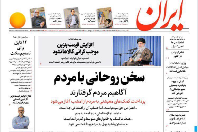 مانشيت إيران: أداء حكومة روحاني، وقراراتها تحت مجهر الصحف الإيرانية 1