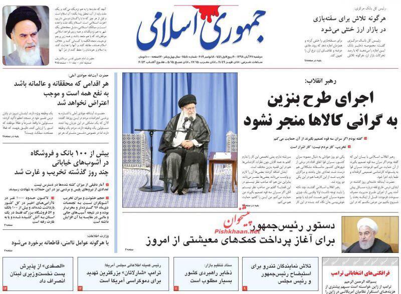 مانشيت إيران: أداء حكومة روحاني، وقراراتها تحت مجهر الصحف الإيرانية 4