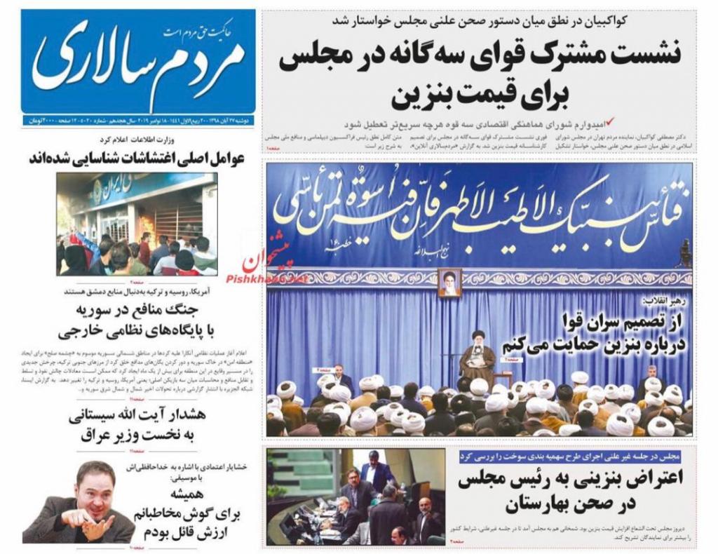مانشيت إيران: أداء حكومة روحاني، وقراراتها تحت مجهر الصحف الإيرانية 2