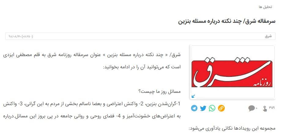 مانشيت إيران: لوم للحكومة ومقترحاتٌ لتخصيص أماكن للاحتجاج 6