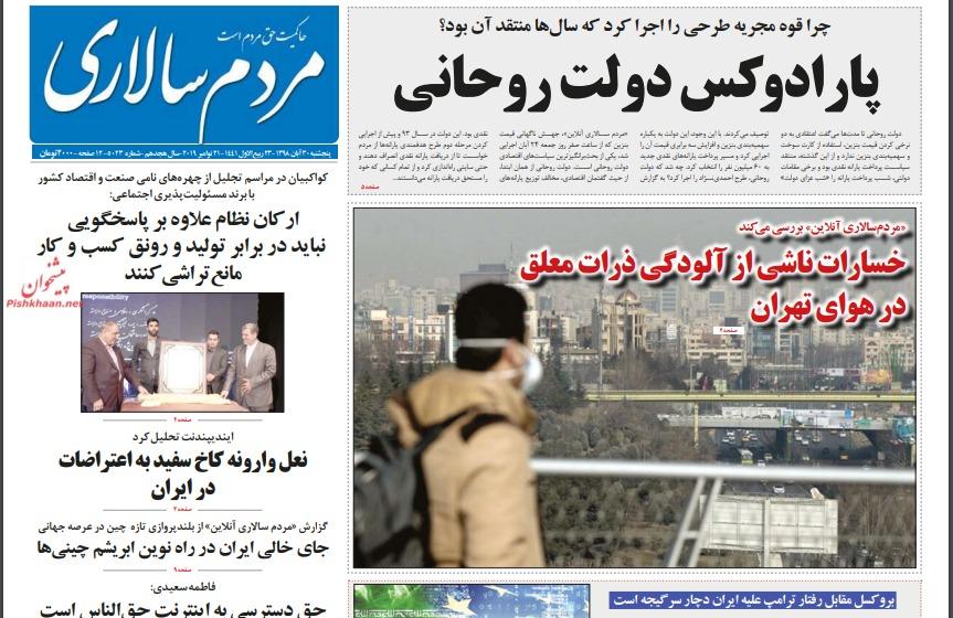 مانشيت إيران: لوم للحكومة ومقترحاتٌ لتخصيص أماكن للاحتجاج 4