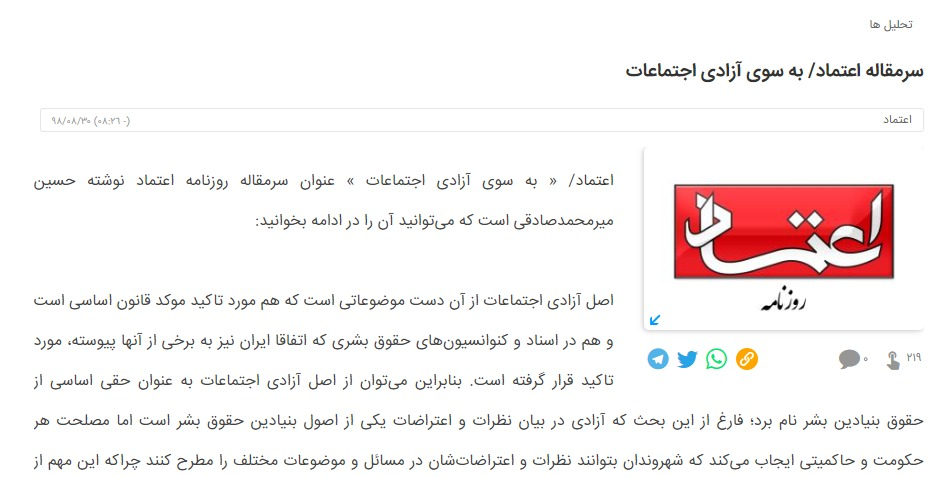 مانشيت إيران: لوم للحكومة ومقترحاتٌ لتخصيص أماكن للاحتجاج 7