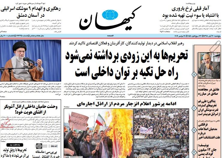 مانشيت إيران: لوم للحكومة ومقترحاتٌ لتخصيص أماكن للاحتجاج 1