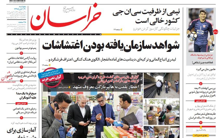 مانشيت إيران: لوم للحكومة ومقترحاتٌ لتخصيص أماكن للاحتجاج 2