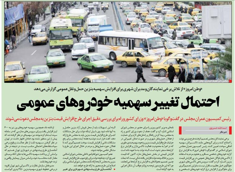 مانشيت إيران: لوم للحكومة ومقترحاتٌ لتخصيص أماكن للاحتجاج 5