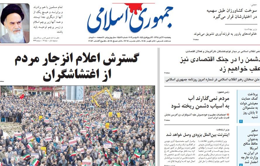 مانشيت إيران: لوم للحكومة ومقترحاتٌ لتخصيص أماكن للاحتجاج 3